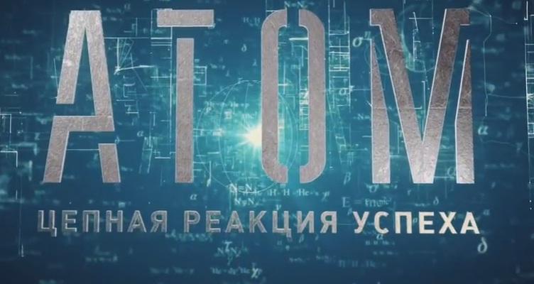 Атом. Цепная реакция успеха. Авторский фильм Дмитрия Рогозина