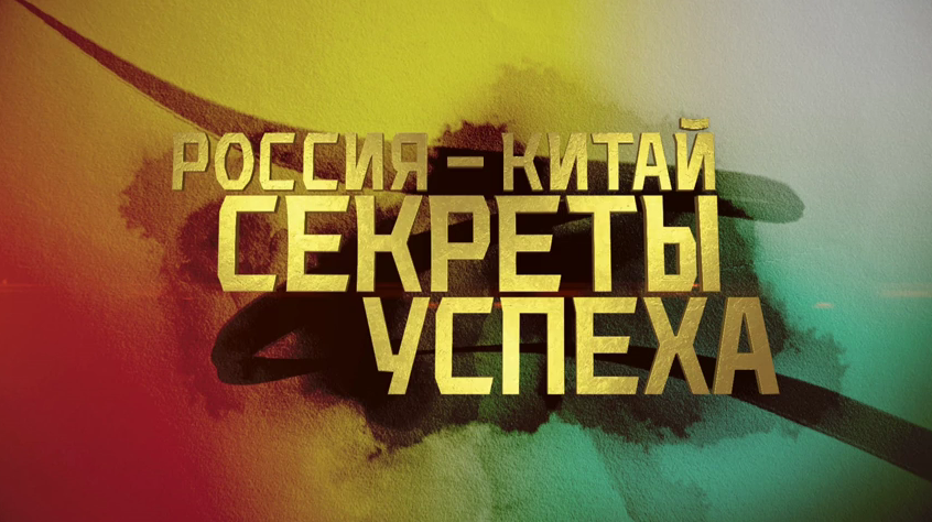 Россия-Китай: секреты успеха. Авторский фильм Дмитрия Рогозина