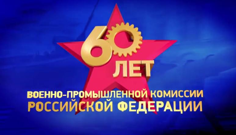 Концерт в честь 60-летия Военно-промышленной комиссии России